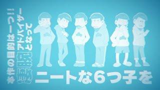 PS Vita「おそ松さん THE GAME はちゃめちゃ就職アドバイス -デッド オア ワーク-」プロモーションムービー