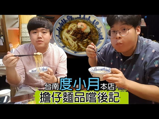 台南度小月本店擔仔麵品嚐後記 by 韓國歐巴 胖東 Wire-Head