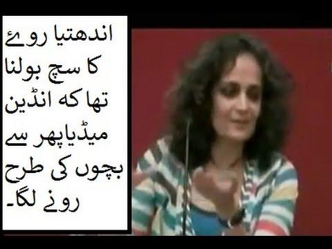 Arundhati Roy nain mirror kya dikhaya Indian media nain phir sir pay bazo rakh liya