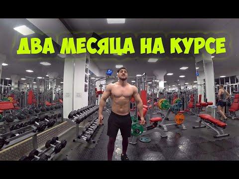 МЕНС ФИЗИК ПОДГОТОВКА - 2 МЕСЯЦА НА КУРСЕ, РЕЗУЛЬТАТ ШОКИРУЕТ | Максим Горносталь