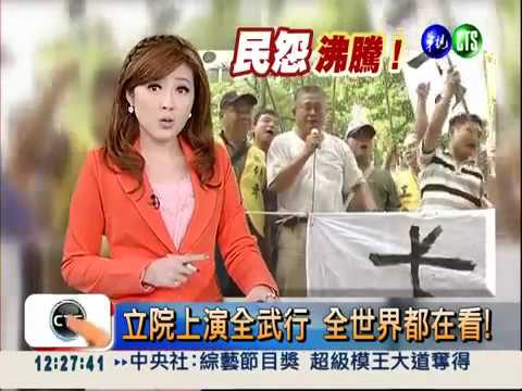 (Eng Sub) Taiwan Legislators Profitable Jobs by Fighting in Legislative Yuan in R.O.C.(Taiwan)