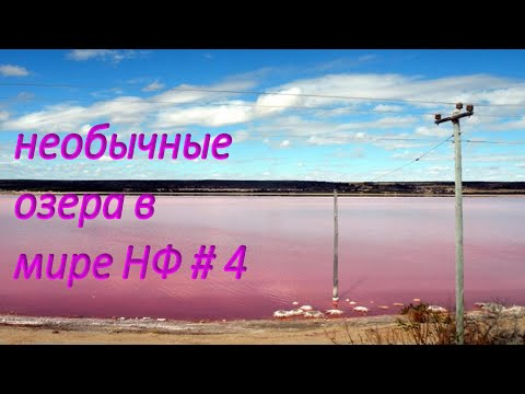 Чудеса природы необычные озера в мире НФ # 4