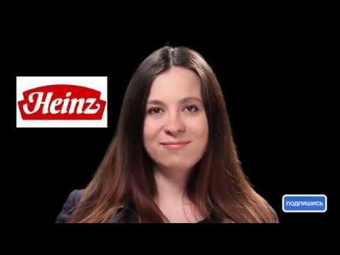 Heinz. Истории Успеха