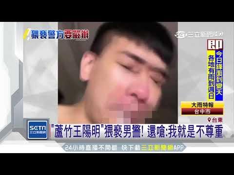 扯!「蘆竹王陽明」猥褻男警 PO文炫耀挨轟|三立新聞台