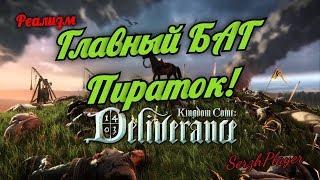 Kingdom Come: Deliverance - Главный БАГ взломанных Пираток!