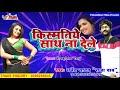 Dharmendra Yadav ' Raja Babu ' - किस्मतिये साथ ना देले - Kismatiye Saath Na Dele