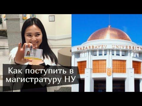 Как поступить в магистратуру | Назарбаев Университет | GSPP