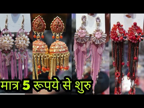 Jewellery Wholesale Market In Sadar Bazar Delhi |bridal Jewellery |ईयर Ring | Latest Collection