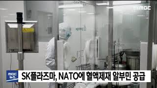 SK플라즈마, NATO에 혈액제재 알부민 공급/ 안동M…