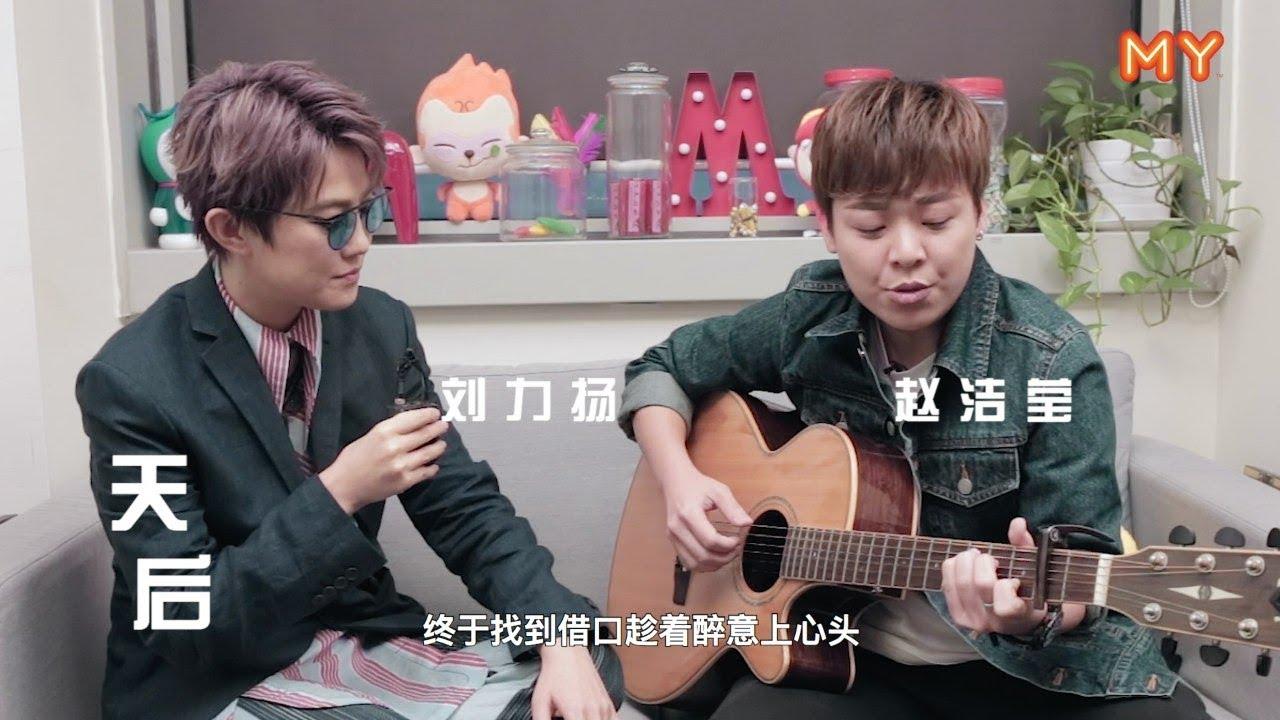 趙潔瑩 x 劉力揚《天后》《眼淚笑了》 - YouTube