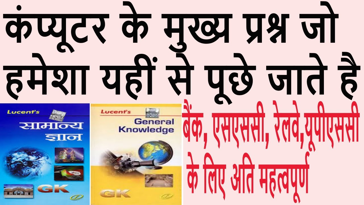 Lucent gk audio hindi best s in in format book