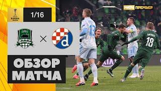 18 02 2021 Краснодар Динамо Загреб 2 3 Обзор матча 1 16 финала Лиги Европы