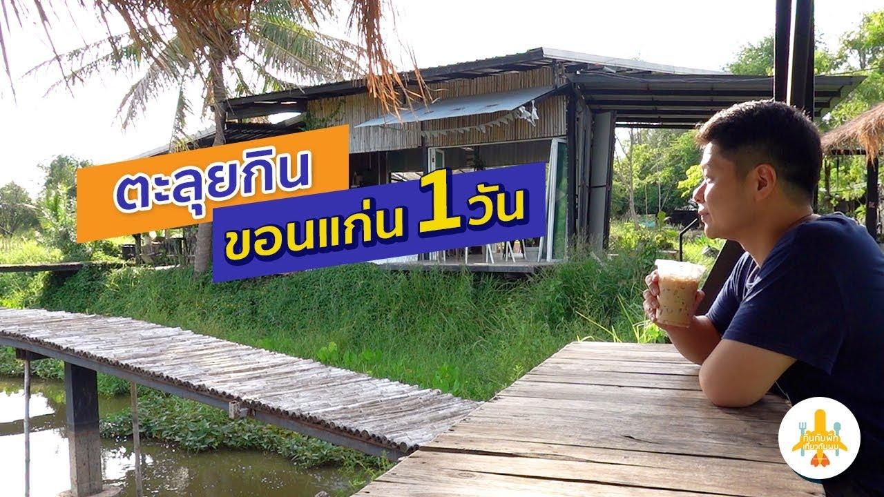 ตะลุยกิน 1 วัน ที่ขอนแก่น 10 ร้าน เช้ายันมืด l Khon Kaen 10 Best Restaurants