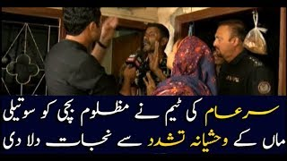 Team Sar e Aam rescues teenage girl from stepmother's tyranny