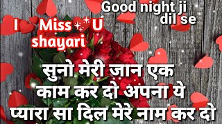 Good Night💖 Romantic Video Status💖l Love You Status💕 Good Night Love Status💓romantic song💗goodn