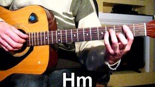 Хизри Далгатов - Навсегда(История Любви)Тональность ( Hm ) Как играть на гитаре песню