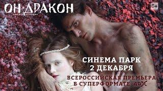 «Он — дракон» — фильм в формате 4DX в СИНЕМА ПАРК