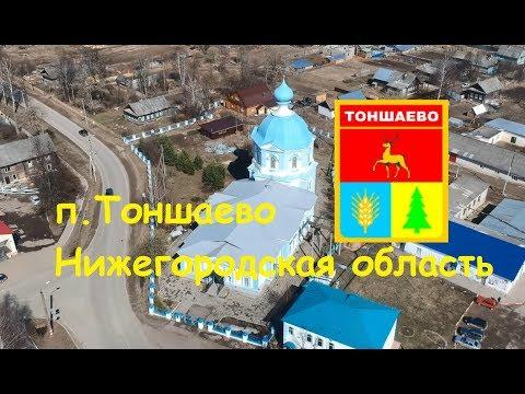 Тоншаево, Нижегородская область. Весна 2018г.