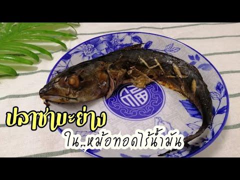 ปลาซาบะย่าง แบบง่ายๆ ใน หม้อทอดไร้น้ำมัน l [Air Fryer] Grilled Saba.