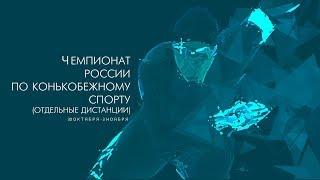 Чемпионат России по конькобежному спорту отдельные дистанции 02 ноября