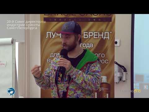 Стратегия и тактика творчества в салоне красоты. (Кирилл Сарычев. HairFucker Studio) 20-ый Совет
