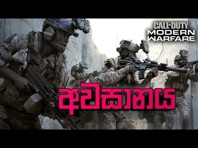 Call of Duty Modern Warfare | අවසානය