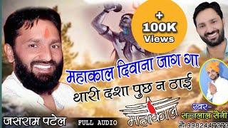 महाकाल दीवाना जाग गा || Mhakal Diwana Jagga || Jasram Patel Jainpurwas || New Rajasthani Song 2020
