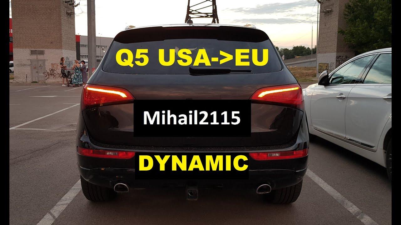 Audi Q5 USA dynamic tail желтые бегущие повороты, переделка из красных фонарей