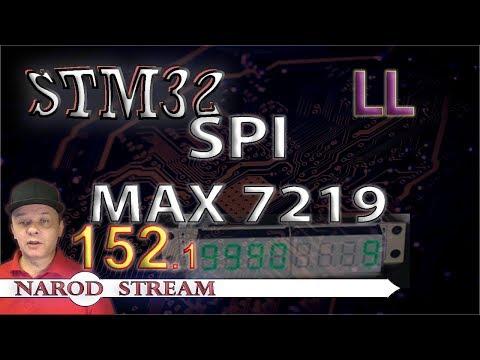 Программирование МК STM32. Урок 152. LL. SPI. Драйвер индикатора MAX7219. Часть 1
