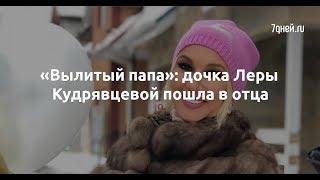 видео: «Вылитый папа»: дочка Леры Кудрявцевой пошла в отца  - Sudo News