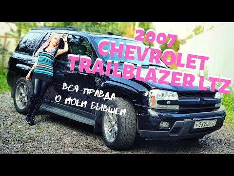 Вся правда о моём бывшем! Chevrolet TRAILBLAZER LTZ 2007