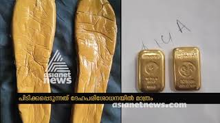 Metal detector fails with new ways in Gold smuggling | Asianet News Exclusive