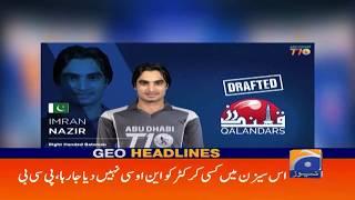 Geo Headlines 05 PM   Is Season Main Kisi Cricketer Ko NOC Nahin Diya Jaraha    11th November