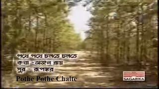 Pothe Pothe Chalte By Srikanto Acharya for Sagarika Music