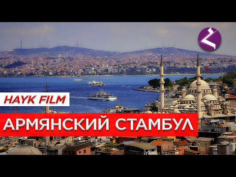 Армянский Стамбул/Фильм HAYK Media
