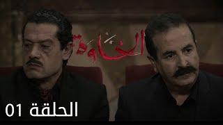 المسلسل الجزائري الخاوة - الحلقة 1 Feuilleton Algérien ElKhawa - Épisode 1 I
