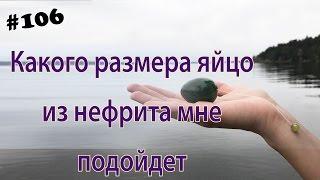 Какого размера яйцо из нефрита мне подойдет?(http://healingstones.ru/yaichki-dlya-joni Нефритовые яички для йони и женских практик (вамбилдинг, упражнения кегеля) - отличны..., 2015-02-03T03:13:35.000Z)