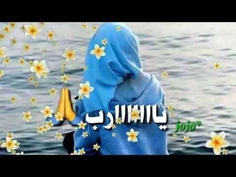 حالات واتس اب دينيه مناجاه يارب نظره منك اليه محمد العزاوي