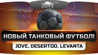Новый Танковый Футбол! Лучшие футболисты года Jove, DeSeRtod и Levanta!