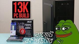 13000 Taka PC Buying Guide Bangla 2018 | Gaming, Editing Tested বাজেট কম্পিউটার | PCB BD