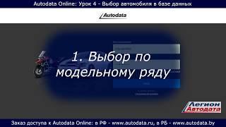 Autodata online обучение - выбор автомобиля в базе данных. Урок 4