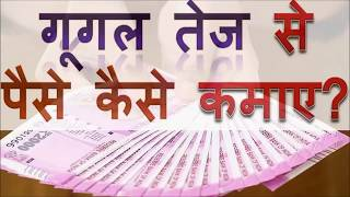 मोबाइल से पैसे कमाने वाला एप | Earn Money Online by mobile app without investment in Hindi