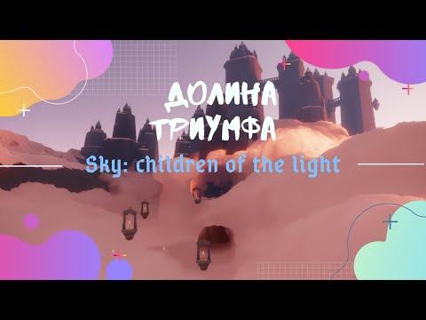 Sky:children Of The Light/ долина триумфа/ все духи /