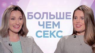 Мария Арзамасова (Маша, давай!) / Бодипозитив // Больше чем секс