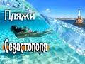 Пляжи Крыма и Севастополя Лучшие пляжи Севастополя mp3