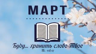 8 Март - Псалмы 25-30 | Библия за год
