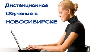 Дистанционное обучение в Новосибирске