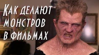 Грим: Как делают монстров в фильмах