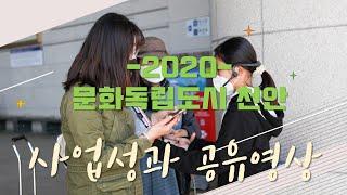 #문화독립도시 천안_2020 사업성과 공유영상