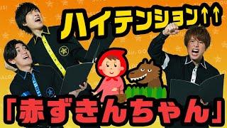 狂気のハイテンション朗読「赤ずきんちゃん」~モッツァレラチーズゲームVer.~